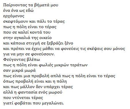 thom_poem